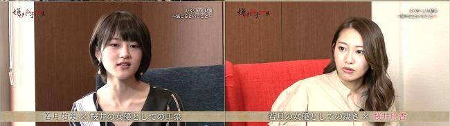 190301 (720p+1080i) 桜井玲香(乃木坂46)×若月佑美 スペシャル対談~演じるということ~